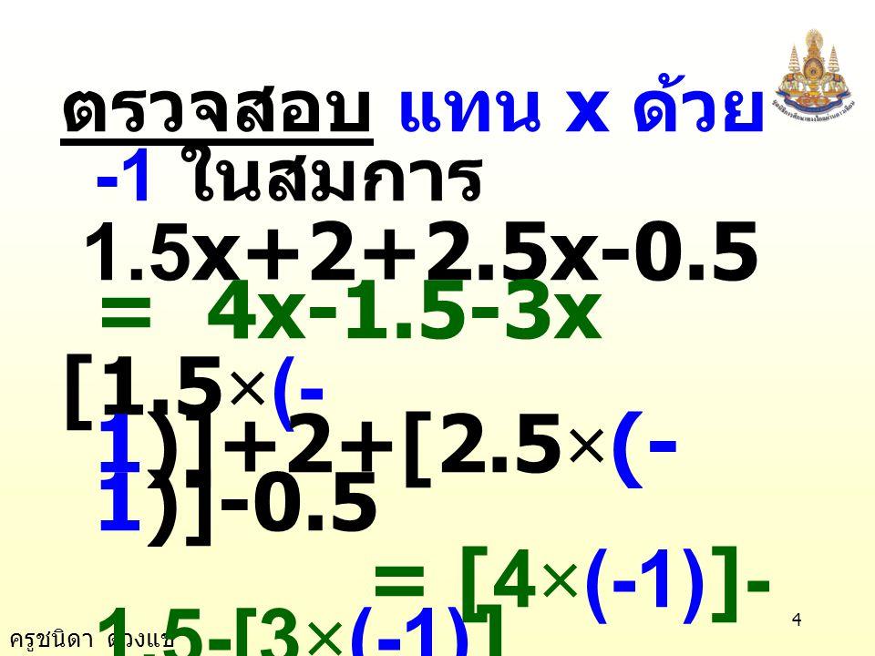 [1.5×(-1)]+2+[2.5×(-1)]-0.5 = [4×(-1)]-1.5-[3×(-1)]